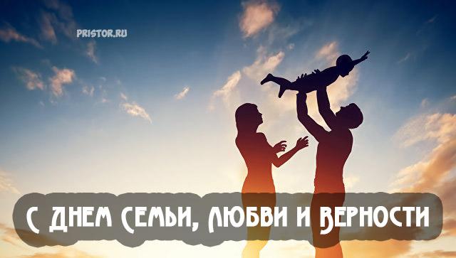 Красивые открытки и картинки С Днем Семьи - милая подборка 6