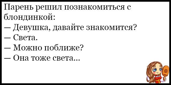 Лучшие смешные анекдоты про блондинок - подборка №107 1