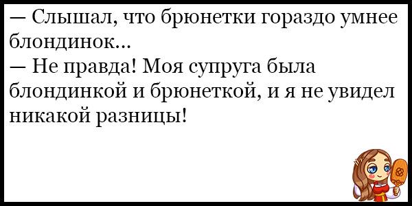 Лучшие смешные анекдоты про блондинок - подборка №107 10