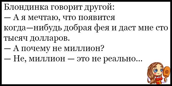 Лучшие смешные анекдоты про блондинок - подборка №107 11