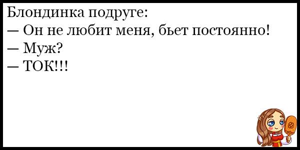 Лучшие смешные анекдоты про блондинок - подборка №107 12