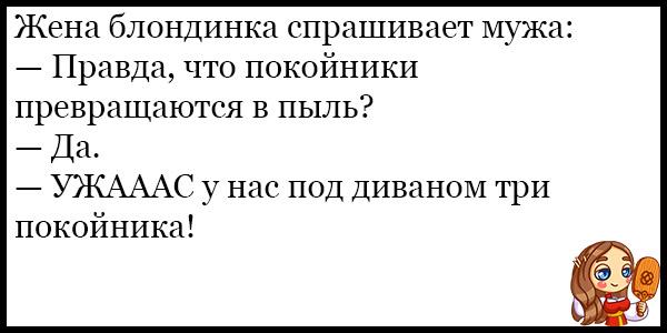 Лучшие смешные анекдоты про блондинок - подборка №107 13