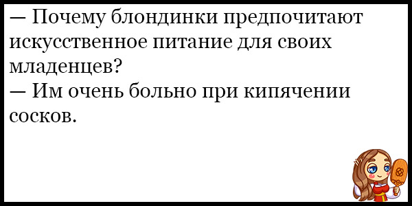 Лучшие смешные анекдоты про блондинок - подборка №107 14