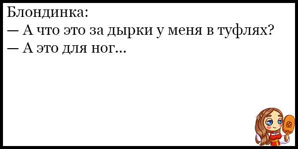 Лучшие смешные анекдоты про блондинок - подборка №107 15
