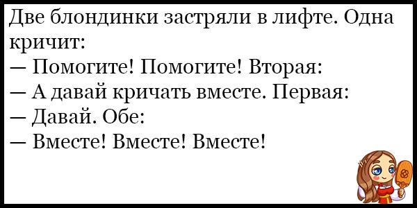 Лучшие смешные анекдоты про блондинок - подборка №107 3