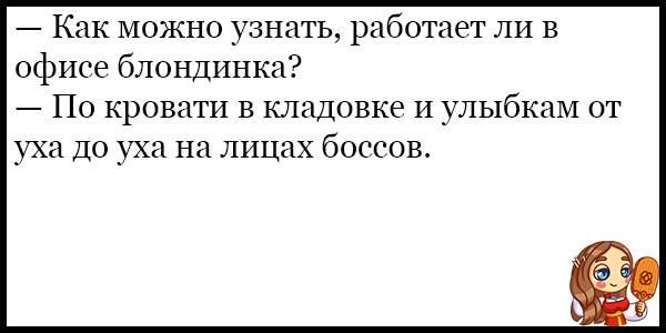 Лучшие смешные анекдоты про блондинок - подборка №107 8