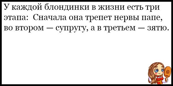 Лучшие смешные анекдоты про блондинок - подборка №107 9