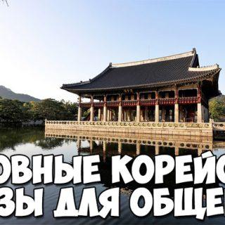 Основные корейские фразы и слова с переводом и транскрипцией. Корейские фразы для общения 1