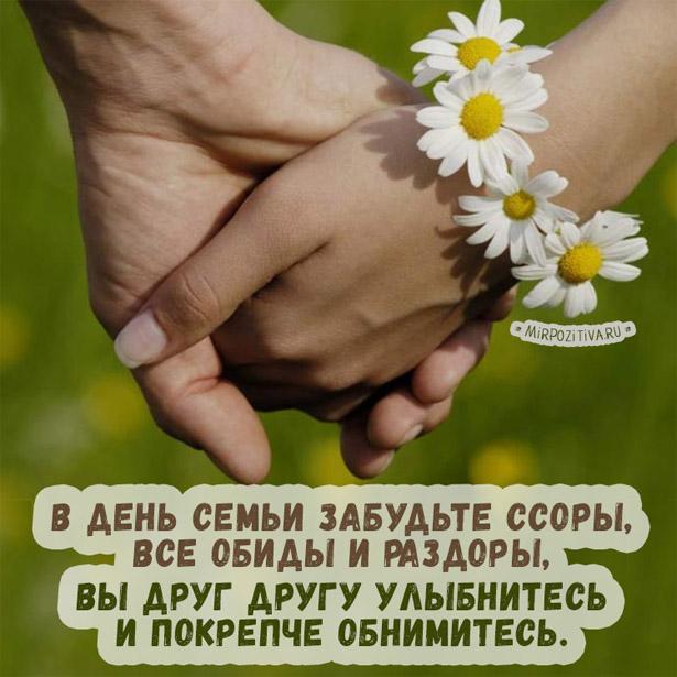 Открытки и картинки С Днем семьи, любви и верности - самые красивые 4