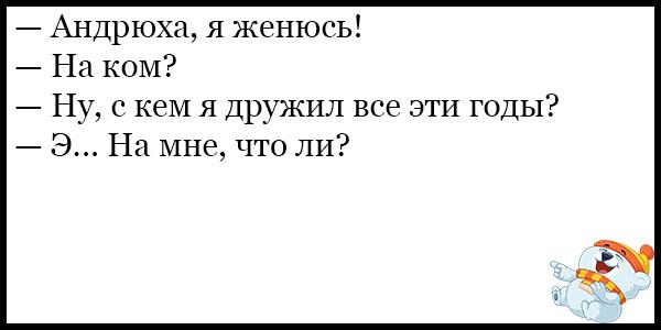 Прикольная подборка смешных анекдотов за май 2018 №106 10