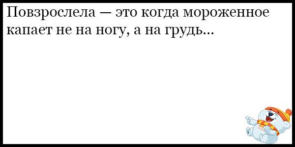 Прикольная подборка смешных анекдотов за май 2018 №106 2