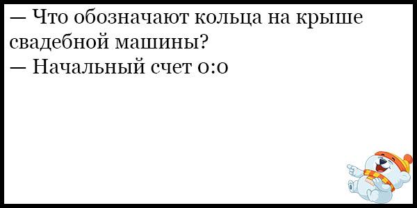 Прикольная подборка смешных анекдотов за май 2018 №106 3