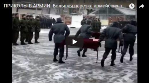 Прикольные и смешные видео про армию и солдат - лучшие приколы