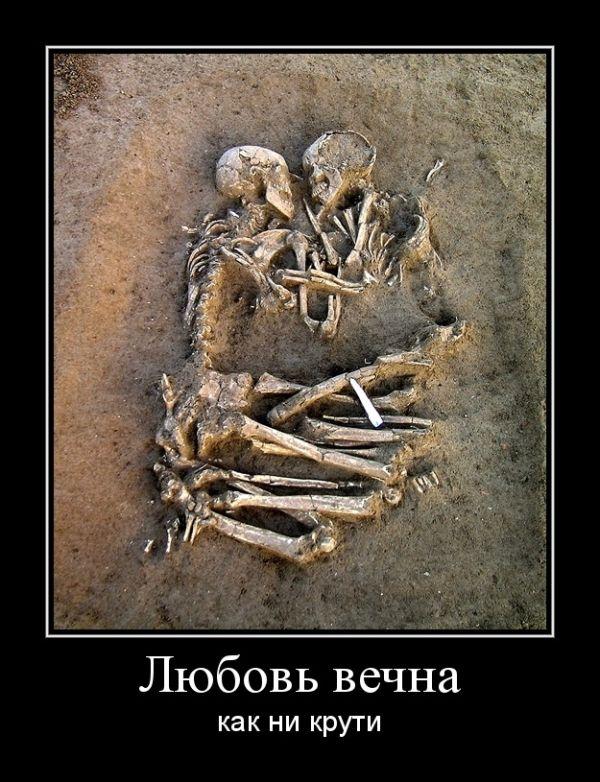 Прикольные и смешные демотиваторы про любовь - подборка 2