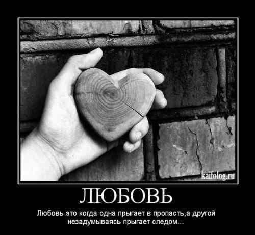 Прикольные и смешные демотиваторы про любовь - подборка 9