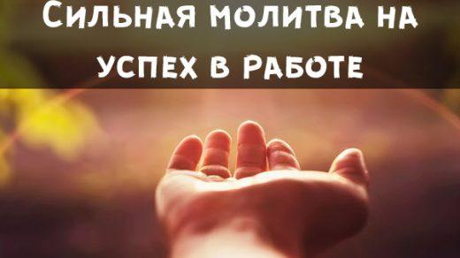 Сильная молитва на успех в работе. Как получить поддержку в делах своих 1