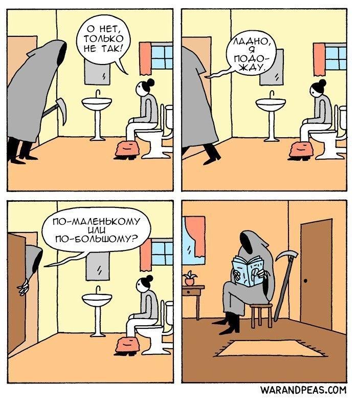 Смешная подборка комиксов, которая скрасит ваш день №10 1