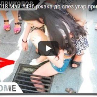 Смешная сборка видео роликов до слез, чтобы поржать №107