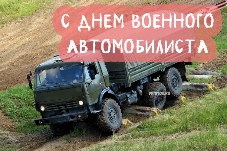 С Днем военного автомобилиста - красивые открытки и картинки 5