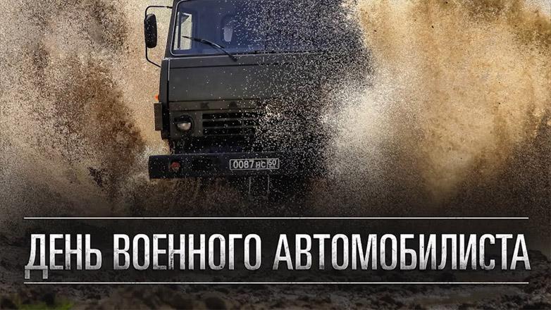 С Днем военного автомобилиста - красивые открытки и картинки 6