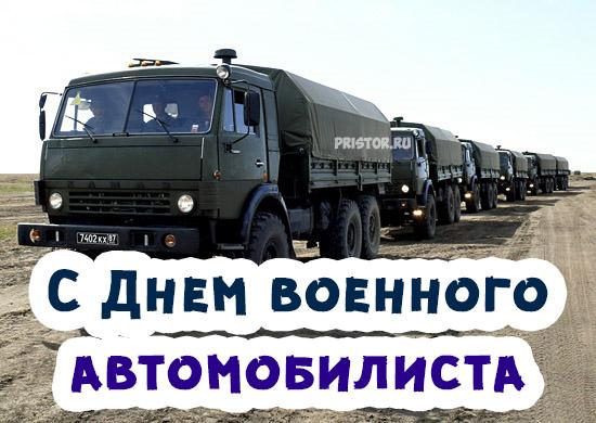 С Днем военного автомобилиста - красивые открытки и картинки 9