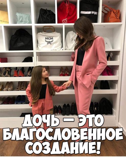 Цитаты про маленькую дочку - самые красивые и милые 12