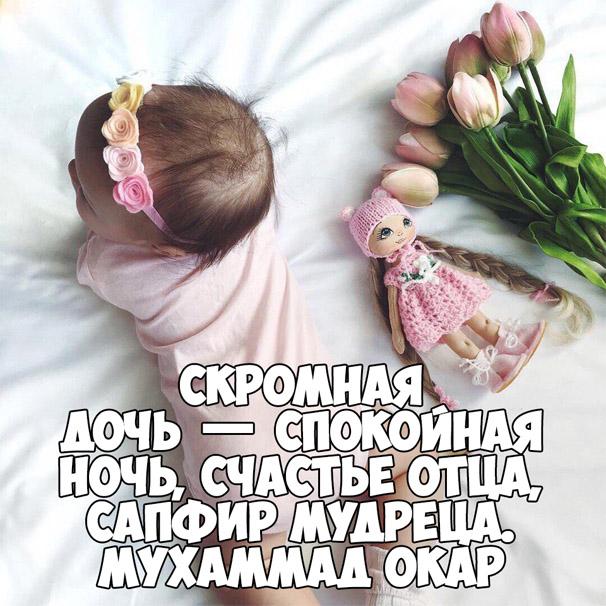 Цитаты про маленькую дочку - самые красивые и милые 4