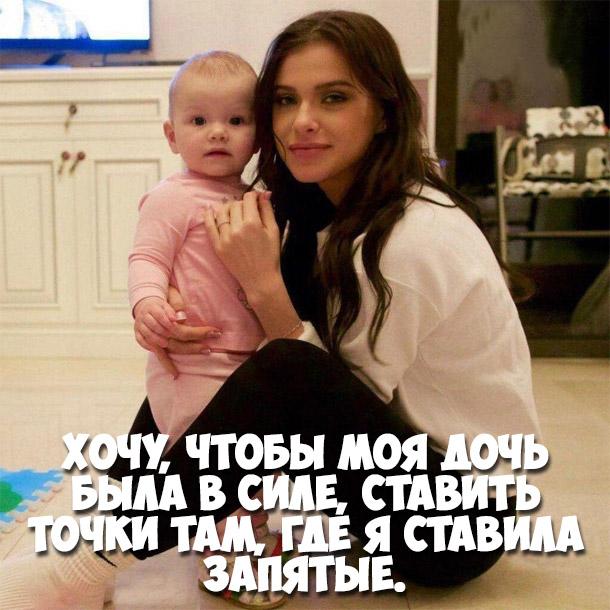 Цитаты про маленькую дочку - самые красивые и милые 5