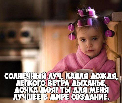 Цитаты про маленькую дочку - самые красивые и милые 8