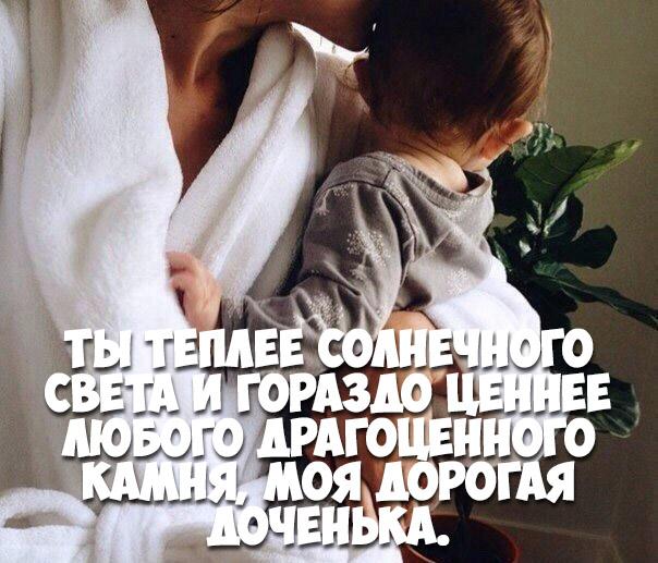 Цитаты про маленькую дочку - самые красивые и милые 9