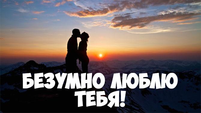 Я тебя обожаю - красивые картинки и открытки с надписями 10