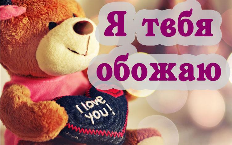 Я тебя обожаю - красивые картинки и открытки с надписями 12