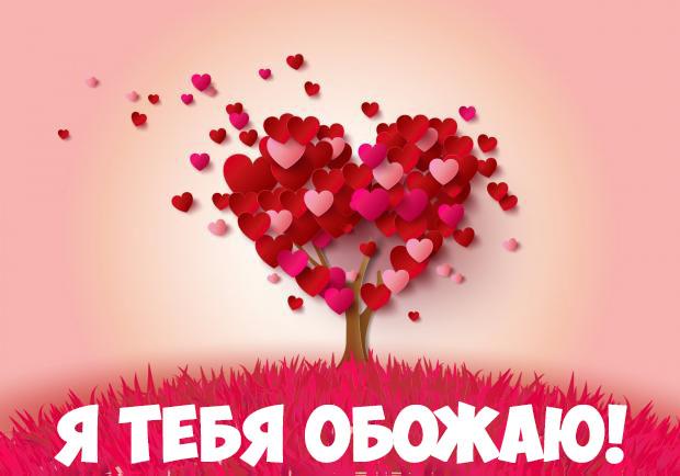 Я тебя обожаю - красивые картинки и открытки с надписями 13