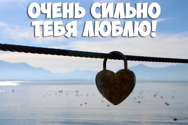 Я тебя обожаю - красивые картинки и открытки с надписями 4