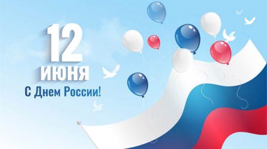12 июня какой праздник в России День России в 2018 году, какого числа 1