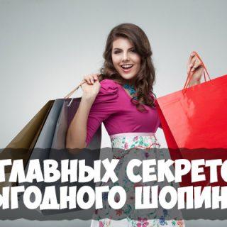 5 главных секретов выгодного шопинга. Как купить качественную одежду 1