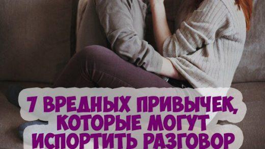 7 вредных привычек, которые могут испортить разговор 1
