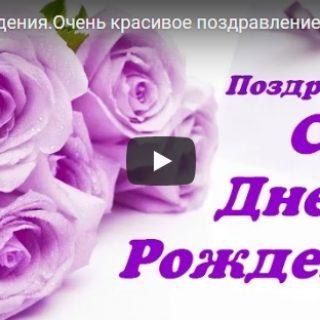 Видео поздравления с Днем Рождения - сборка самых красивых