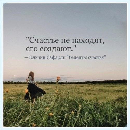 В чем суть жизни Красивые цитаты и высказывания со смыслом 3