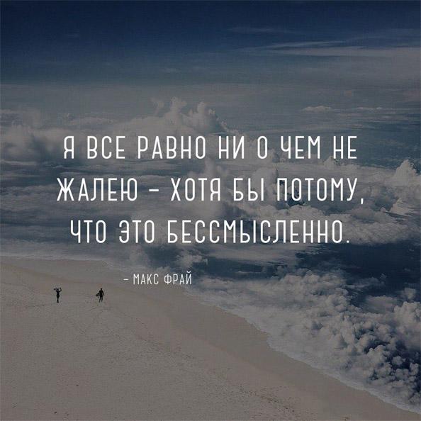 В чем суть жизни Красивые цитаты и высказывания со смыслом 4