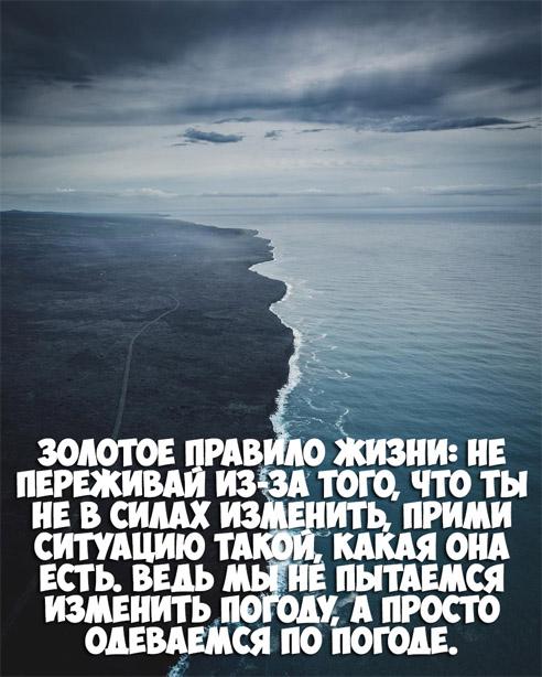 В чем суть жизни Красивые цитаты и высказывания со смыслом 5
