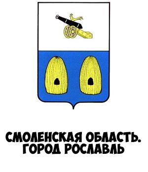 Гербы городов России картинки с названиями - подборка 102