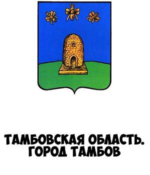 Гербы городов России картинки с названиями - подборка 105