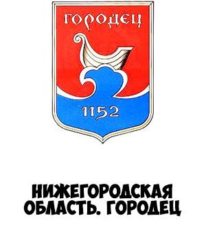 Гербы городов России картинки с названиями - подборка 11