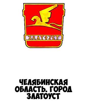 Гербы городов России картинки с названиями - подборка 132