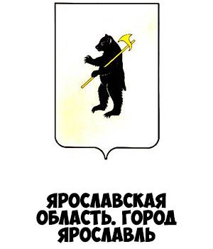 Гербы городов России картинки с названиями - подборка 142