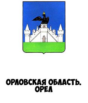 Гербы городов России картинки с названиями - подборка 28