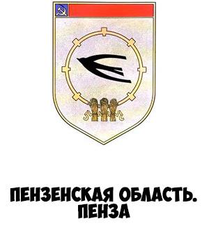 Гербы городов России картинки с названиями - подборка 30