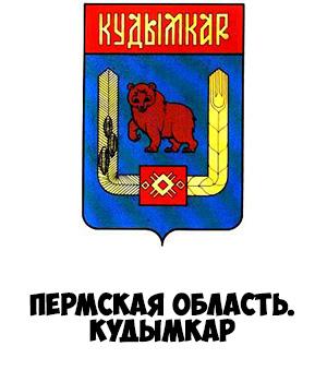 Гербы городов России картинки с названиями - подборка 35