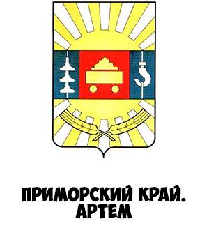 Гербы городов России картинки с названиями - подборка 43